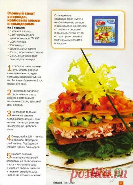 Слоеный салат с авокадо, крабовым мясом и помидорами