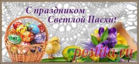 Поздравления с Пасхой Христовой: проза, стихи, открытки