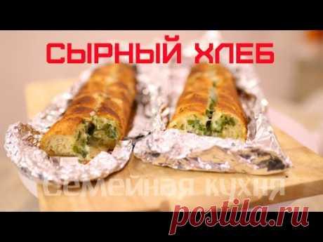 Ну, оОчень вкусный - Сырный Хлеб! - YouTube