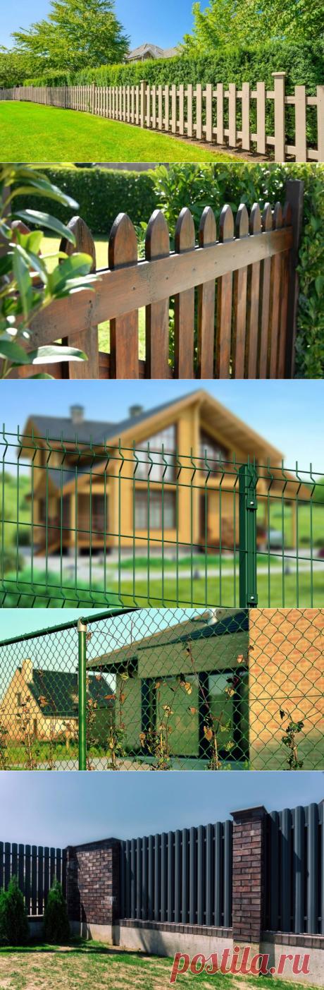 Забор на участке: когда ставить и, какой выбрать? ⋆ DomaStroika.com