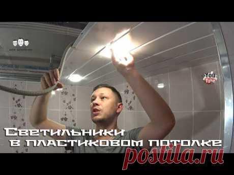 Как установить точечные светильники в пластиковый потолок