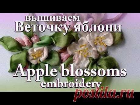 Вышиваем лентами: ВЕТОЧКА ЯБЛОНИ // Ribbon embroidery: APPLE  BLOSSOMS.