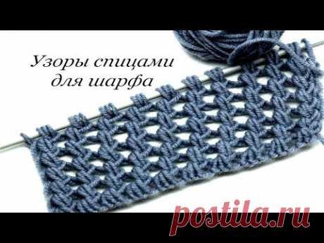 148 Узоры спицами для шарфа Светлана СК