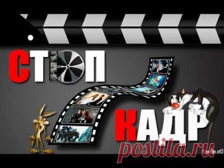 Стоп-кадр в ProShow Producer  Часть 2
