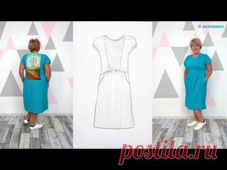 Шьем модное платье в полоску без вытачек. Моделирование раскрой и первая примерка