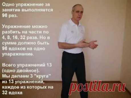 La gimnasia respiratoria por Strelnikovoy - YouTube