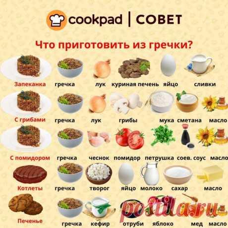 Гречка сейчас один из наиболее популярных продуктов ⠀ Сегодня для Вас подборка оригинальных блюд из гречневой крупы🏻 ⠀ Не  забывайте ставить ️ ⠀  Гречневая запеканка Гречка - 1 кг Репчатый лук - 500 г Куриная печень - 2 кг Сливки - 120 мл Яйца - 3 шт. ⠀ Гречка с грибами Грибы - 200 г Гречневая крупа - 1 ст. Лук репчатый - 1 шт. Масло растительное - 2 ст. л. Сметана - 3 ст. л. Мука - 1 ст. л. Соль, перец - по вкусу ⠀  Гречка с помидором и чесноком Гречневая крупа - 100 г Чеснок - по вк