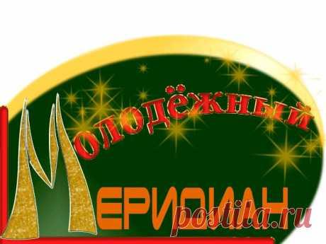 """МКУК """"Центральная библиотека г. Майского"""" - Молодёжный меридиан"""