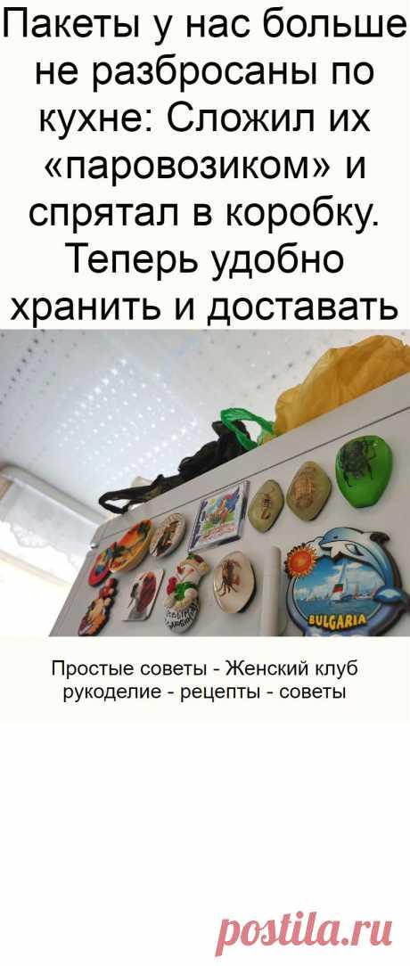 Пакеты у нас больше не разбросаны по кухне: Сложил их «паровозиком» и спрятал в коробку. Теперь удобно хранить и доставать