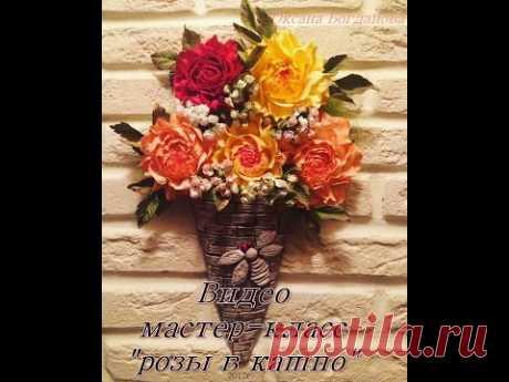 Розы из фоамирана в кашпо