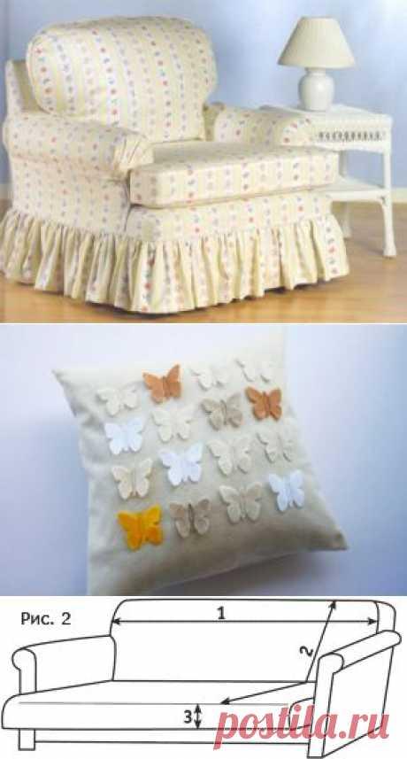 Обновляем мебель - шьем чехлы на диваны и подушки.