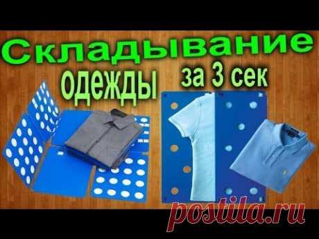 Приспособление для складывания одежды за 3 сек своими руками / Clothes folding board in 3 seconds