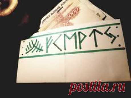 Письмо Богам - привлечение денег