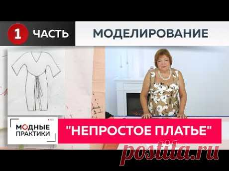 Непростое платье простым способом.Моделируем необычное платье с цельнокроеным рукавом из 2х деталей.