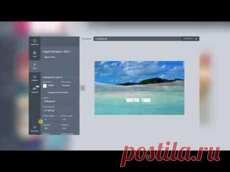 Добавляем анимацию волн воды на фото онлайн. Видео пример показывает как без программ онлайн можно добавить анимацию на фото или открытку. #Анимация #открытка #воды #волны #gif #segoodme