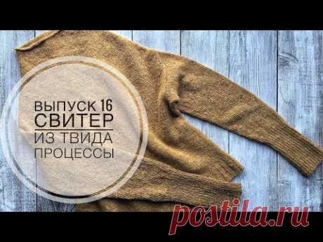 Выпуск 16 | Свитер из ТВИДА | КОРОЛЕВСКАЯ АЛЬПАКА | Процессы