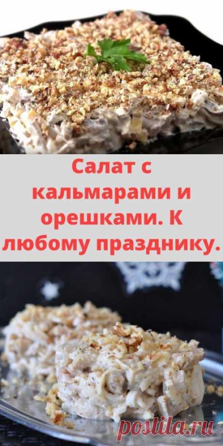 Салат с кальмарами и орешками. К любому празднику. - My izumrud