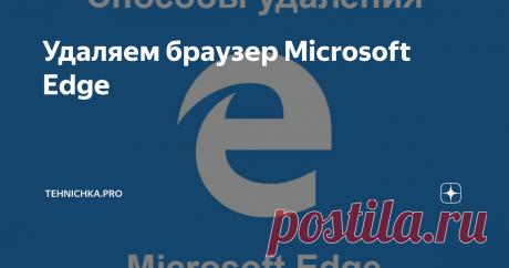 Удаляем браузер Microsoft Edge Многие приложения, предустановленные в системе Windows, часто не используются. В подобном случае они просто занимают лишнее место, а удалить их почти невозможно. Но в случае с браузером Microsoft Edge ситуация обстоит иначе – сегодня я расскажу о трех действенных способах его удаления из компьютера.