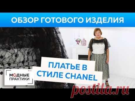 Шелковое платье с кружевной драпировкой в стиле Chanel. Обзор готового изделия от Ирины Михайловны.