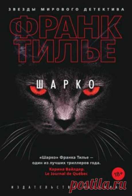 Читать книгу «Шарко. Франк Тилье» скачать бесплатно. Жанр Детективы и Боевики
