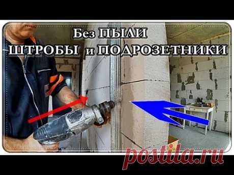 █ ЭЛЕКТРОПРОВОДКА ЩТРОБЫ без ПЫЛИ / ФРЕЗЫ и КОРОНКИ для подрозетников !!!