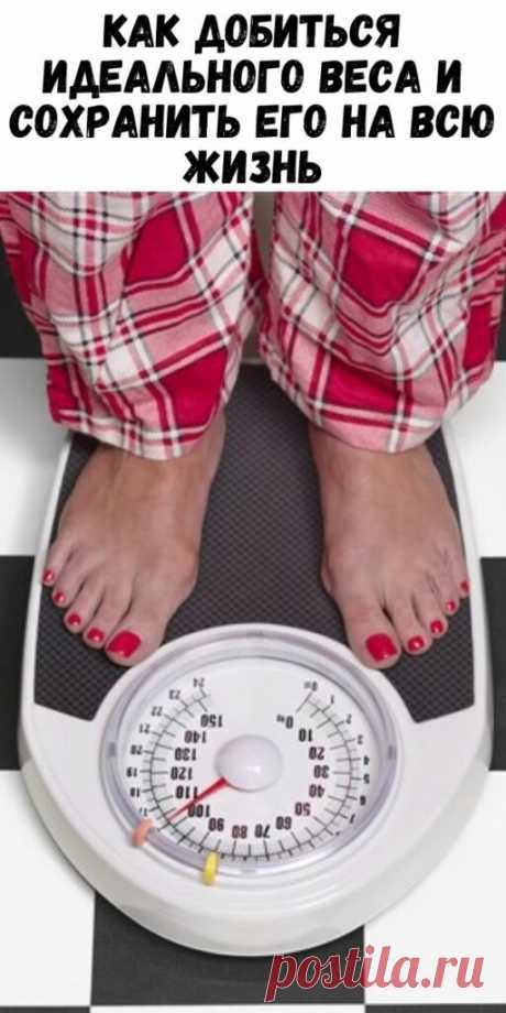 Как добиться идеального веса и сохранить его НА ВСЮ жизнь - Упражнения и похудение
