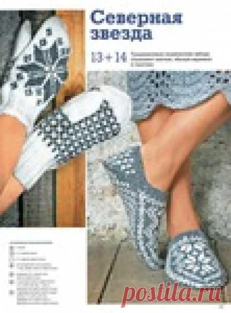 Las zapatillas con la cinta noruega