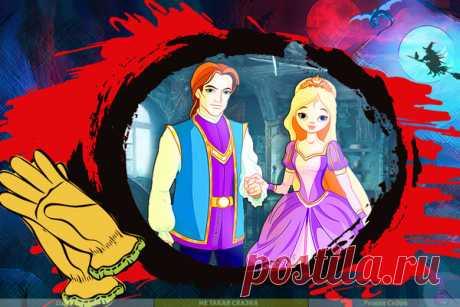Сто восемнадцать Принцесс и одно проклятие | Не такая сказка | Яндекс Дзен