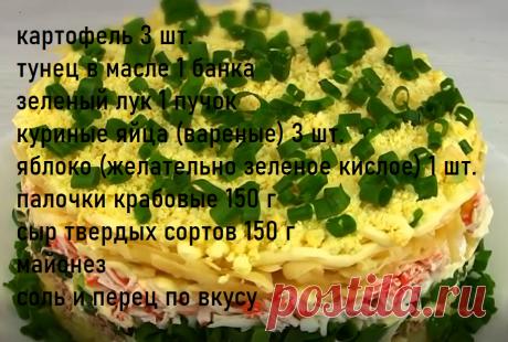"Салат - ""Аристократ"" украсит ваш праздничный стол! | Каша из топора | Яндекс Дзен"