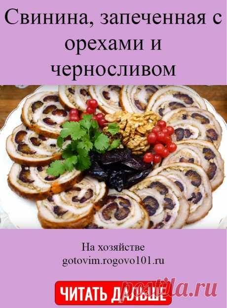 Свинина, запеченная с орехами и черносливом