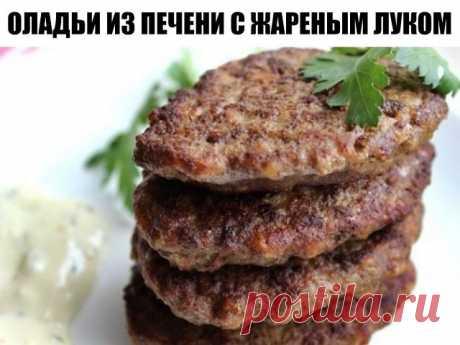 Кулинария>Оладьи из печени с жареным луком.