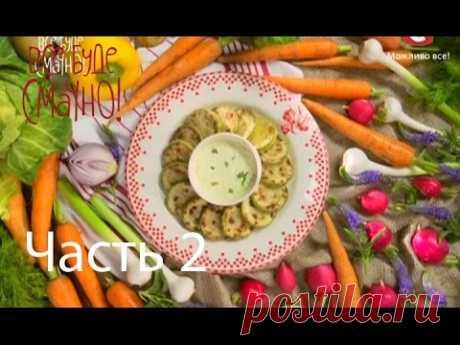 Три любимых блюда из кабачков -- Рецепты от Все буде смачно - Часть 2 - 12.07.14 - Все будет хорошо