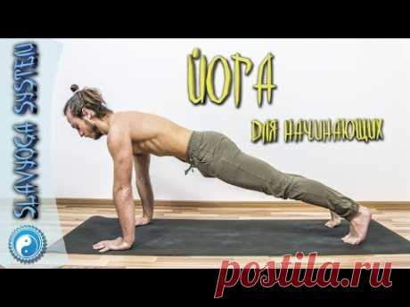 Yoga for beginners of the house ⭐ Yoga online with Sergey Chernov ⌚ 06.11.2017 \ud83d\udc8e SLAVYOGA