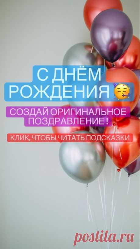 Как оригинально поздравить с Днем Рождения | Inspiratedd Открытка на День Рождения. Оригинальное поздравление. С Днем Рождения. Что подарить на именины, День Рождения? #открытка #открытки #подарок