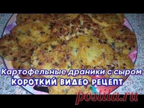 Картофельные драники с сыром без муки. Короткий видео рецепт - YouTube