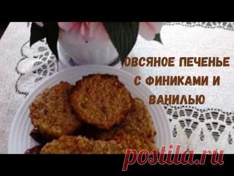 Овсяное Печенье с Финиками и Ванилью
