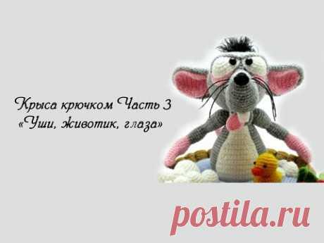 """МК Часть 3 Вяжем крючком игрушку крысу амигуруми """"Уши, животик, глаза"""""""
