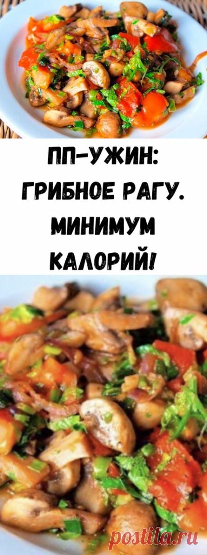 ПП-ужин: грибное рагу. Минимум калорий! - Советы для женщин