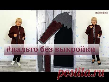 Модное пальто с цельнокроеным рукавом и ластовицей. Без выкройки основы