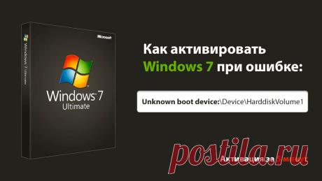 Как активировать windows 7 при ошибке Unknown boot device... Сегодня вы узнаете как активировать windows 7 если при попытке активации одним из активаторов, вы получаете ошибку: Unknown boot device:\Device\HarddiskVolume1