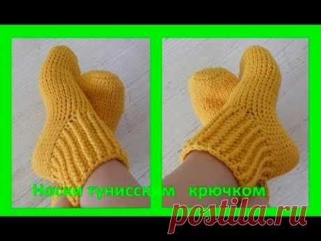 Носки, вязание тунисским крючком, crochet socks (В №127)