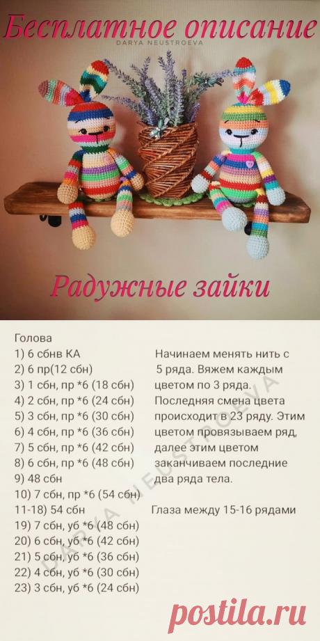 Описание вязания радужных зайцев