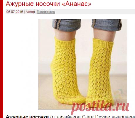 Ажурные носочки «Ананас» | ВЯЗАНЫЕ НОСКИ