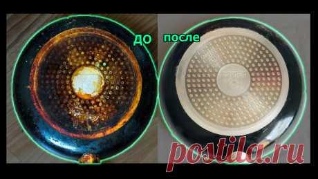 Жена очистила нагар со сковороды за 10 минут до блеска без специальных моющих средств. Показываю хитрость   Хитрости хозяйки   Яндекс Дзен