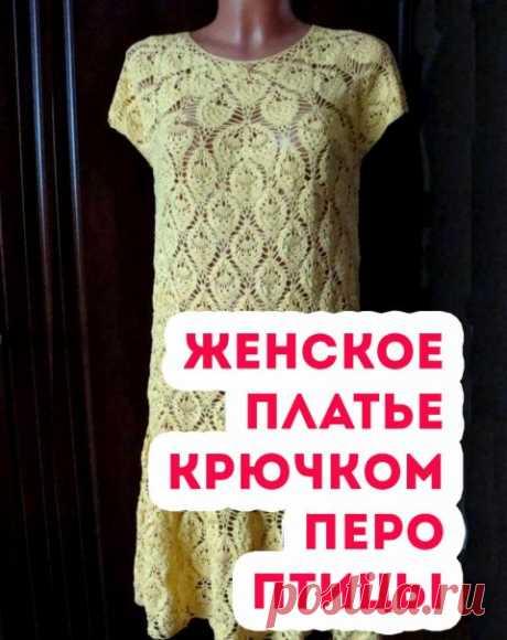 Платье Перо птицы, связанное крючком. Работа Марии