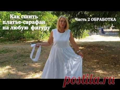 Как сшить платье с оборками на любую фигуру. ПЛАТЬЕ НА ПОДКЛАДКЕ. Часть 2 ОБРАБОТКА ЛИФА