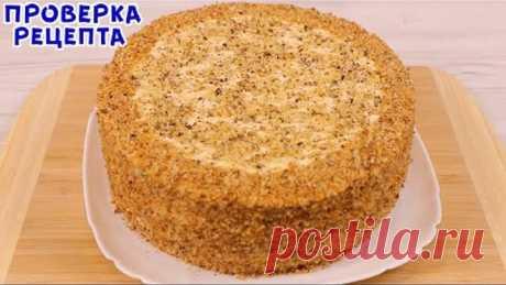 Вкуснее НАПОЛЕОНА и проще МЕДОВИКА? Бюджетный Карамельный Торт из самых простых продуктов!