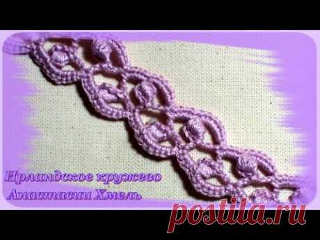 Openwork band for the Irish lace, knitted a hook. Crochet simple cord.