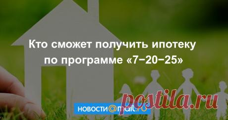 Программа 72025 требует пересмотра некоторых норм, введенных в последние годы, по защите прав ипотечных заемщиков, которые сделали ипотечное кредитование...