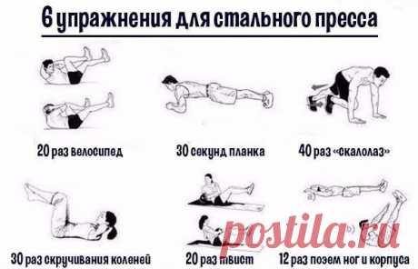 Упражнения на пресс.  Для выполнения этих упражнений не обязательно идти в спортзал. Вполне достаточно и домашних условий.